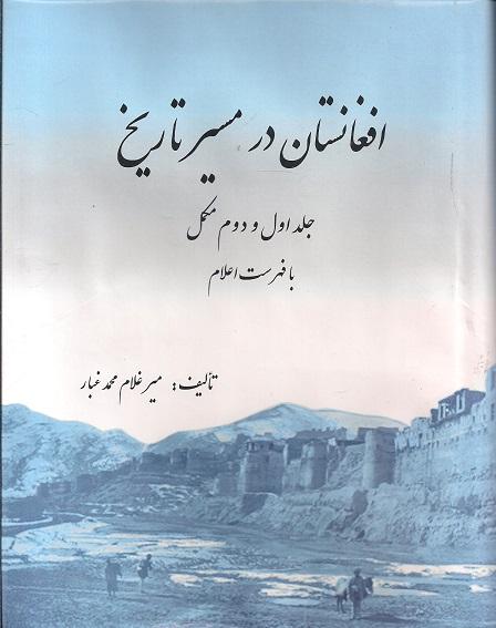 Image result for کتاب افغانستان در مسیر تاریخ
