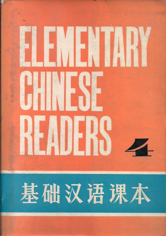 Elementary Chinese Readers (Volume IV)