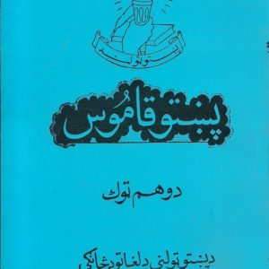 Pashto Dictionary Pashto to Pashto-2