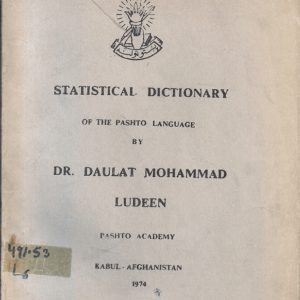 Statistical Dictionary of the Pashto Language By Dr. Daulat Mohammad Ludeen 1974