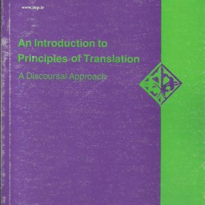 An Introduction to Priciples of Translation A Discoursal Approach