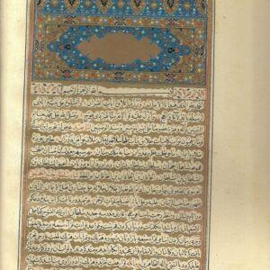 Holy Quran Nafisi-1