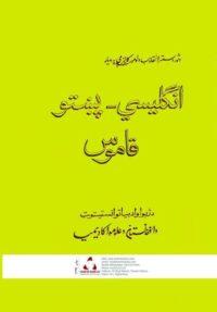 English Pashto Dictionary -انگلیسی پشتو قاموس - Copy